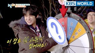 Video Joonyoung picked someone unexpected !? [2Days & 1Night Season 3/2018.04.01] download MP3, 3GP, MP4, WEBM, AVI, FLV April 2018