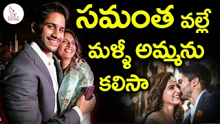 Naga Chaitanya About Meeting Her Mother Laxmi in Engagement With Samantha | Eagle Media Works