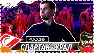 СПАРТАК - УРАЛ / ПРОГНОЗЫ НА ФУТБОЛ / СТАВКИ НА СПОРТ