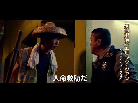 『霊幻道士 こちらキョンシー退治局』予告編