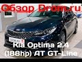 Kia Optima 2016 2.4 (188 л.с.) AT GT-Line - видеообзор