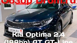 Kia Optima 2016 2.4 188 л.с. AT GT Line видеообзор