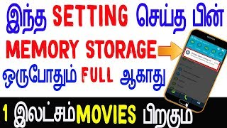mobile storage : Mobileலின் Memory Storage இனி ஒருபோதும் Fullஆகாது RealWorkingMethod-Skills Maker TV