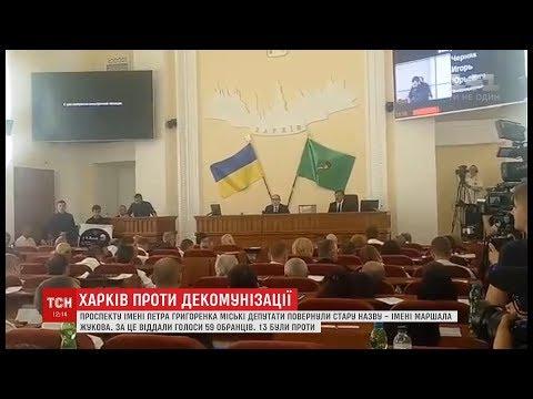 ТСН: Харківські депутати повернули проспекту Григоренка стару назву на честь Жукова