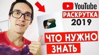 Как раскрутить свой канал на YouTube с нуля. Продвижение канала бесплатно 2019. Оценка каналов