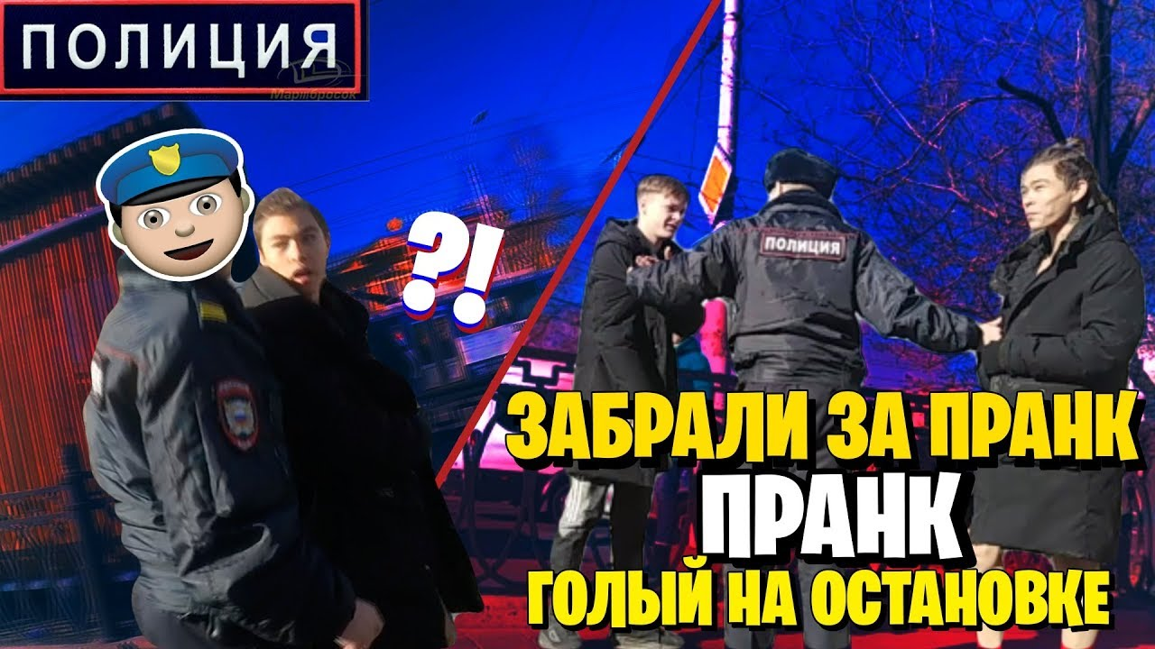Голый на остановке | Задержала полиция | Бой UFC в центре города | Prank