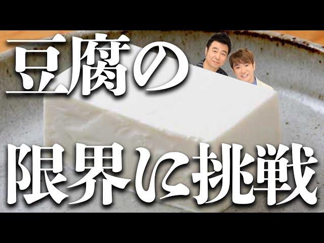 豆腐の日だから豆腐の限界に挑戦!&キメハラ問題をよゐこが斬る企画