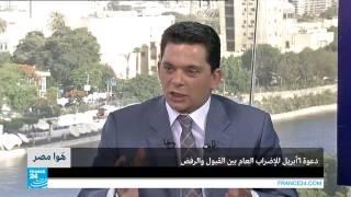 مصر ـ دعوة 6 أبريل للاضراب العام.. بين القبول والرفض