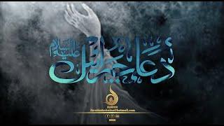 Repeat youtube video دعاء جبرائيل عليه السلام [ الشيخ حيدر المولى ]
