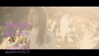 増田有華 / 「愛してたの」発売後30秒スポット映像 thumbnail