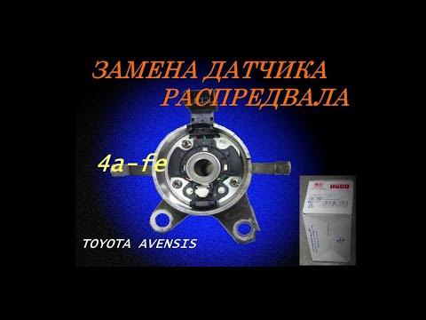 Замена датчика распредвала (холла) трамблера  Тойота авенсис 4a-fe