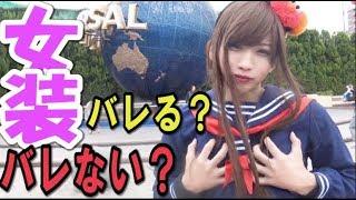 タケヤキ本気の女装でUSJに入れるの!?怒られる!? thumbnail