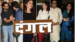 DANGAL Movie (2016) Aamir Khan, Raj Thackeray, Sachin Tendulkar - Special Screening