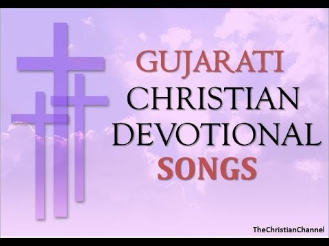 GUJRATI CHRISTIAN DEVOTIONAL SONGS l NONSTOP l