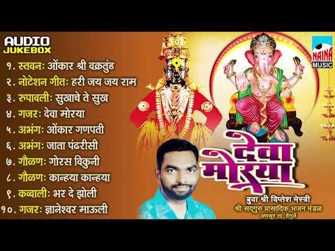 प्रसिद्ध भजने Deva Morya | देव मोरया | Bua Shree Diptesh Mestri