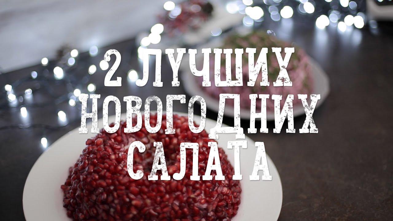 Самые новогодние салаты [Рецепты Bon Appetit]