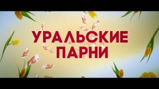 ВЕЗУЧИЙ СЛУЧАЙ (2016) / русский трейлер
