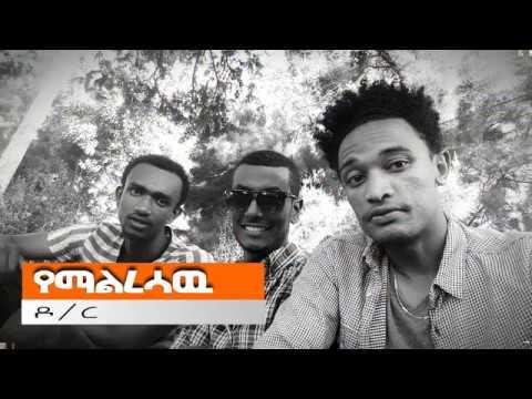 Addis Ababa University 6 kilo School of social work Dr. Dereje kebede song 2018
