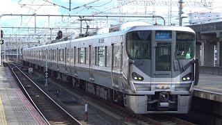 【4K】JR神戸線 新快速列車225系電車+223系電車 姫路駅到着