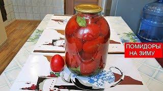 Помидоры Маринованные | Tomatoes Marinated