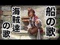【神回】チップ「船の仲間の歌・船の歌」(海賊グリ2018)
