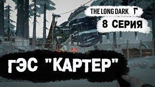 """The Long Dark (Долгая тьма). ГЭС """"КАРТЕР"""". 8 серия."""