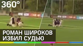 Роман Широков избил судью на турнире Амкала Тот готов подать в суд