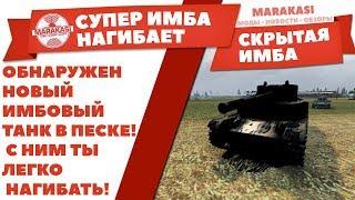 ОБНАРУЖЕН НОВЫЙ ИМБОВЫЙ ТАНК В ПЕСКЕ! С НИМ ТЫ ЛЕГКО НАГИБАТЬ, СУПЕР РЕЗУЛЬТАТИВНОСТЬ World of Tanks