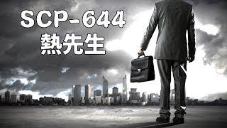 【SCP基金會】SCP-644 熱先生