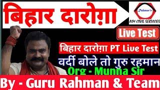 LIVE TEST|बिहार दारोगा(Mains)||BY- RAHMAN SIR & TEAM|Rahman's aim civil services| ORG-Munna sir