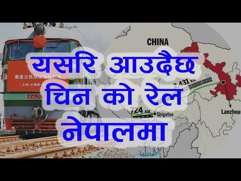 चिन को रेल यसरि आउदै छ नेपालमा !! China Railway Coming This Way In Nepal!! Etv Nepal