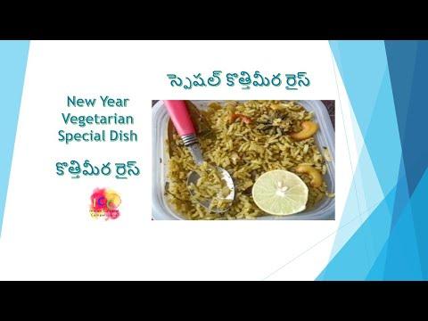 స్పెషల్ కొత్తిమీర రైస్ || కొత్తిమీర రైస్ || Kottimeera Rice || Special Vegetarian Dishes