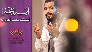 آية محنه || محمد الجزيري