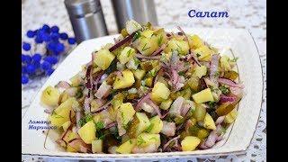 🍒Очень вкусный салат из селёдки с огурцами без майонеза