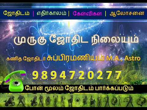 free tamil astrology match making
