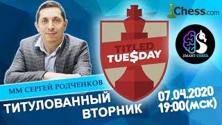 🏆Титулованный вторник на Chess.com🔥 / ММ Сергей Родченков / Школа Шахмат SMART CHESS👍