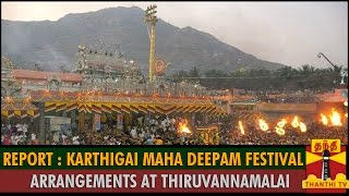 Detailed Report Karthigai Maha Deepam Festival Arrangements at Tiruvannamalai spl tamil video hot news 25-11-2015
