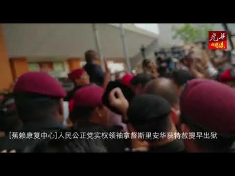过百海内外媒体抢拍安华获释一刻