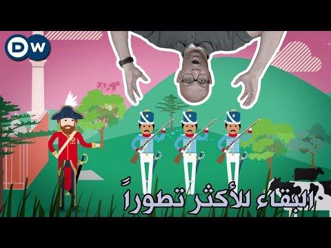 الإمبريالية: كيف هيمنت أوروبا على العالم - الحلقة 35 من Crash Course بالعربي  - نشر قبل 2 ساعة