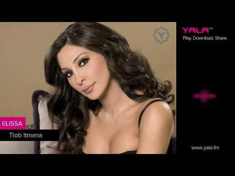 Elissa - Tlob Itmana (Audio) / اليسا - طلوب تمنى