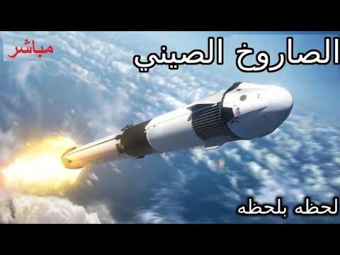 لحظه بلحظه بث مباشر للصاروخ الصيني الذى يدور حول الارض ومتوقع سقوطه فى أى لحظه