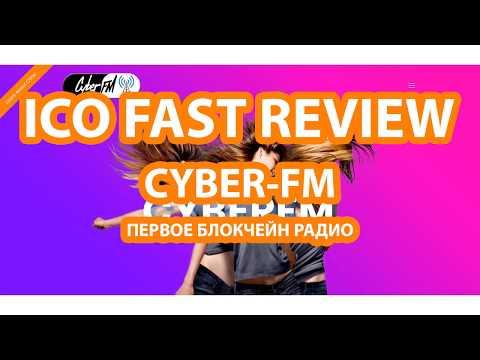 CYBER FM - первое блокчейн интернет радио