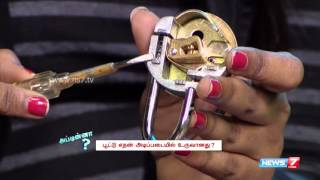 How locks work? | Apdina | News7 Tamil tv 04-10-2015