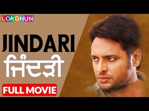 Jindari  Full Movie  ਜਿੰਦੜੀ     Dev Kharoud    Deep Dhillon    New Punjabi Movies 2019