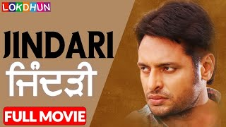 JINDARI ( Full Movie ) ਜਿੰਦੜੀ  || Dev Kharoud || Deep Dhillon || New Punjabi Movies 2019