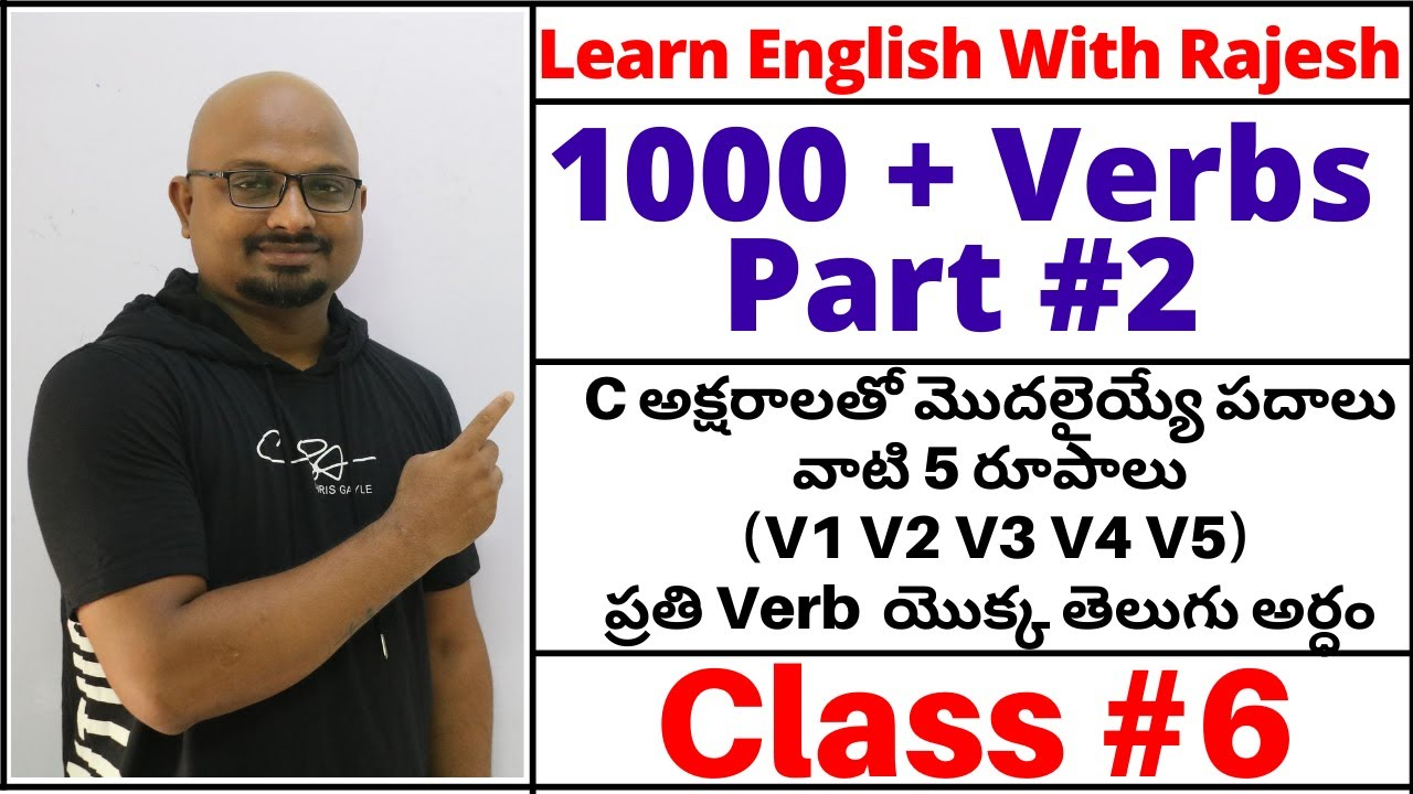 1000 Verbs for daily use with Telugu Meaning - Part #2 |  60 Classes For Basic Spoken English #6