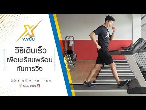 วิธีเดินเร็วเพื่อเตรียมพร้อมกับการวิ่ง : ข.ขยับ X (31 มี.ค. 63)
