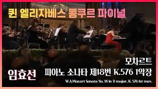 피아니스트 임효선(Hyo-Sun Lim) - W.A.Mozart Sonata No.18 in D major, K.576 1st mov.(퀸 엘리자베스 콩쿠르 파이널)