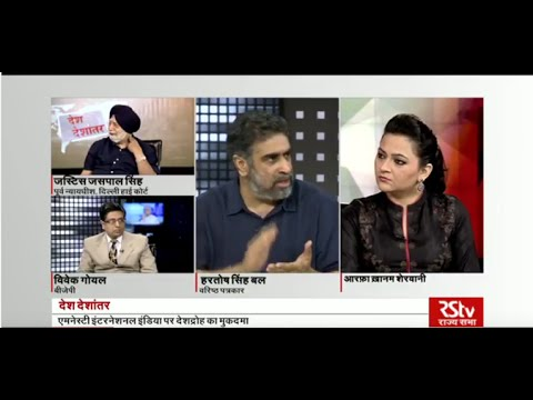 Desh Deshantar - Amnesty sedition case: Is there a need for more clarity on this law?