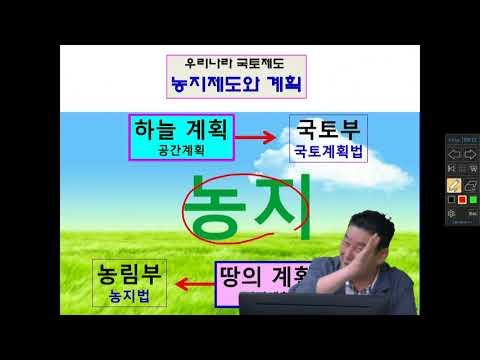 [박준호 교수의 국토개발론 동영상 강좌]  농지 제대로 알아보자 -1편-
